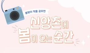 봄맞이 작품 공모전 <신앙촌에 봄이 오는 순간>