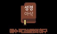 [성경아삭] 예수 직고심판의 허구
