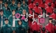[포토뉴스] 넷플릭스 한국 드라마 '오징어게임' 글로벌 흥행