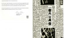동아일보 사건(3) – 동아일보의 '성화 조작' 보도