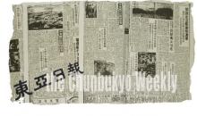동아일보 사건(2) – 동아일보의 허위보도(2)