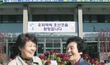 1955년 천막집회의 현장을 가다(12) 원주집회