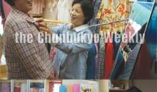 시온쇼핑 부산 온천동 매장 조춘자 사장