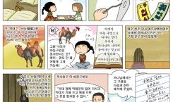 33. 하나님께서 밝히시기 전에는 알 수 없는 성경구절 ①