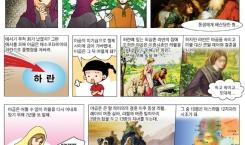 39. 성경인물 비판 – ③ 야곱