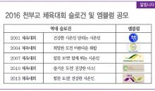 2016 천부교 체육대회 슬로건 및 엠블럼 공모